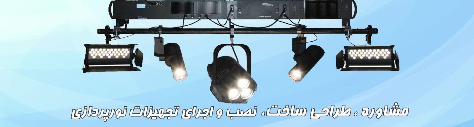شرکت نور صنعت جام جم